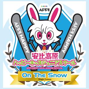 安比高原ハッピーキッズスクールOn The Snow 3歳から習える